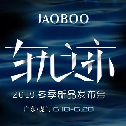 轨迹 |JAOBOO2019冬季新品发布会圆满成功