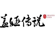 北京盖娅传说服饰设计有限公司