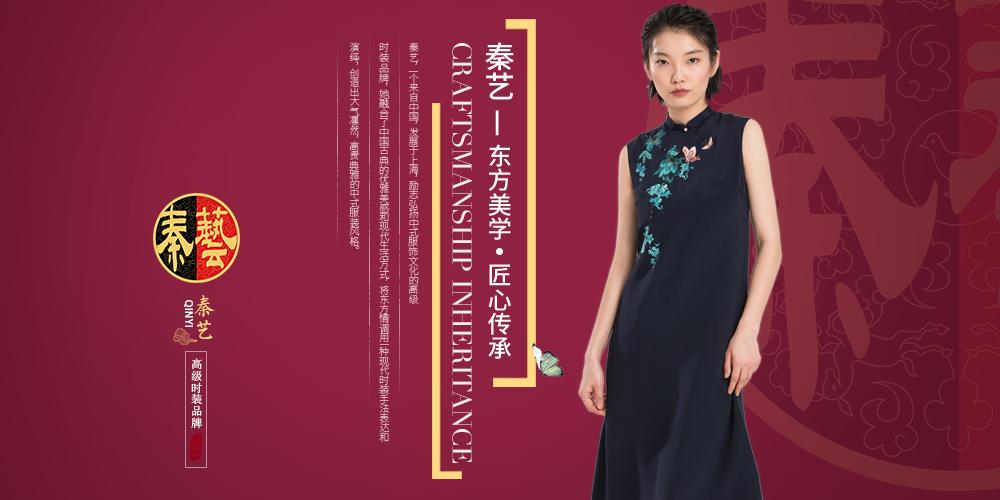 秦艺 qinyi