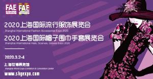 2020上海国际帽子围巾手套展览会