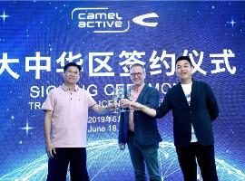 深耕中国的下一个十年 德国camel active品牌打开国际化新篇章