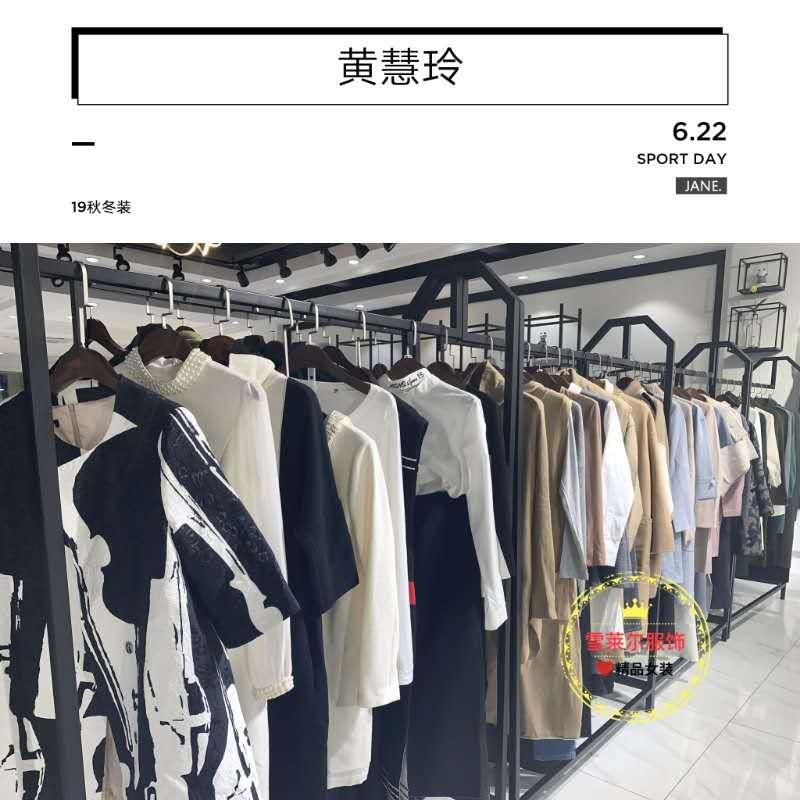 上海一线设计品牌黄慧玲19秋冬装一手货源走份批发