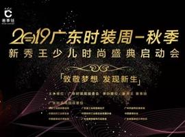 广东时装周丨新秀王少儿时尚盛典启动会成功举办,童装发布各项工作全面启动