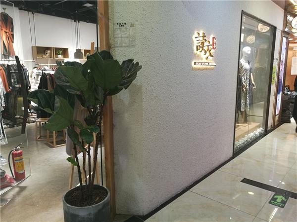 读衣拾年女装品牌形象店品牌旗舰店店面
