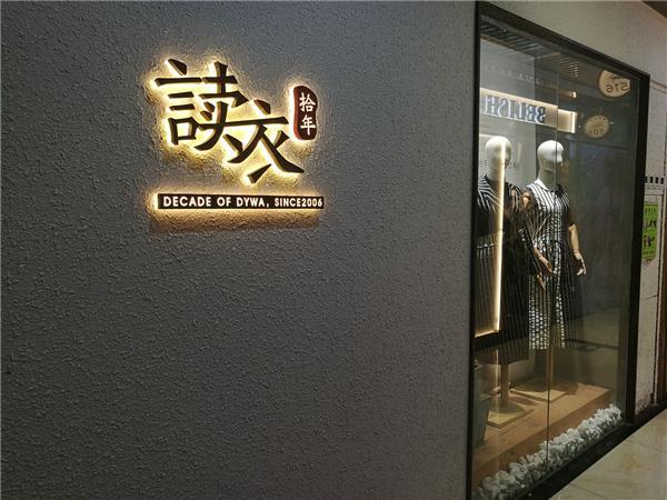 读衣拾年女装品牌实体店品牌旗舰店店面