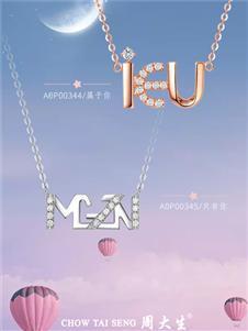 周大生珠宝珠宝首饰周大生珠宝甜蜜星人系列新款