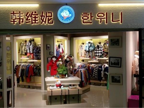 韩维妮店铺展示