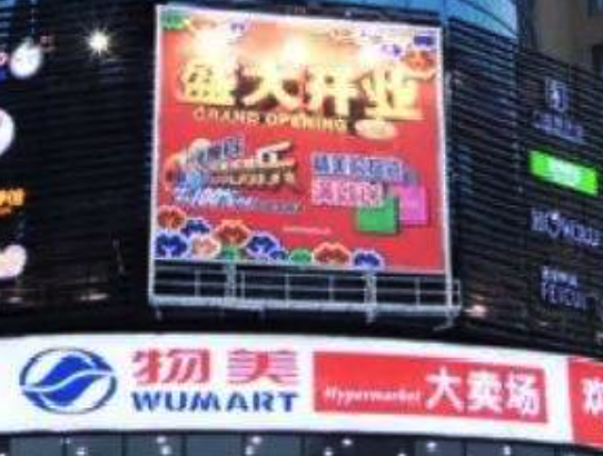 募资86.47亿元  重庆商社集团增资引入物美、步步高