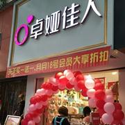 卓娅佳人湖南益阳金太阳店6月21号盛大开业,好品牌值得信赖!