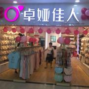 卓娅佳人广西北海合浦店6月23号盛大开业,好礼送不停!