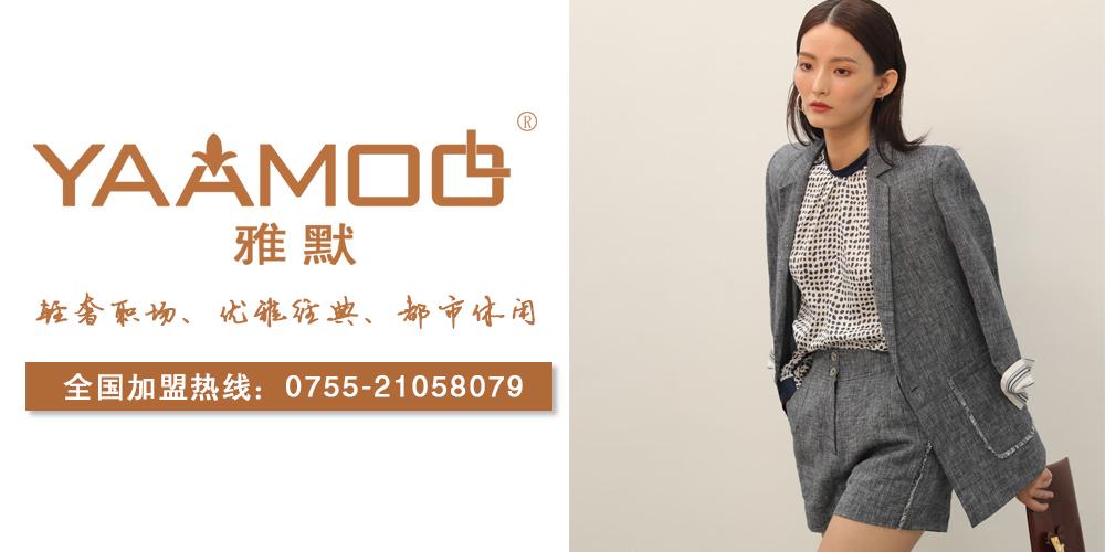 深圳市玉泰服飾有限公司