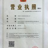深圳市玉泰服飾有限公司企業檔案