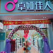 卓娅佳人四川泸州云锦店6月24号盛大开业,成功与你相伴!