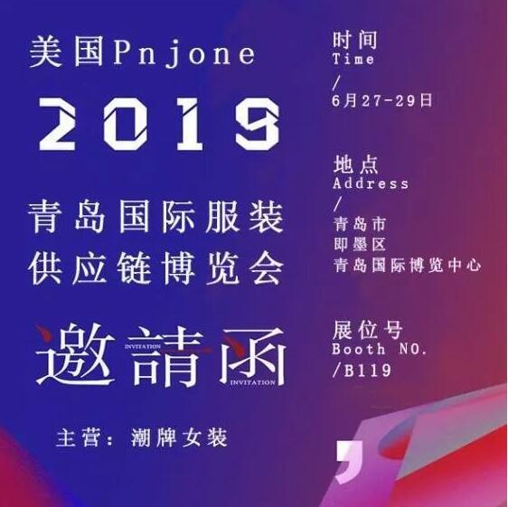 值得让你驻足的展位——Booth NO./B119|2019中国青岛国际服装供应链博览会即将开幕