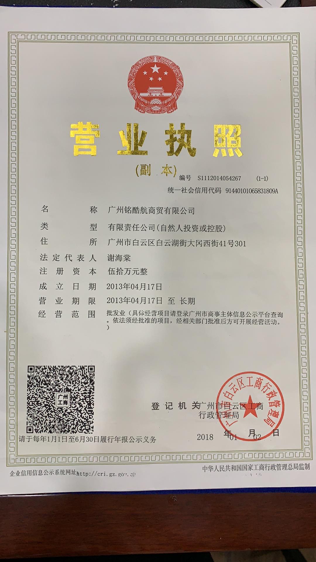 廣州銘酷航商貿有限公司企業檔案