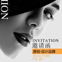 彩知丽CZHLE女装2019秋季新品发布会暨订货会诚邀您的莅临!