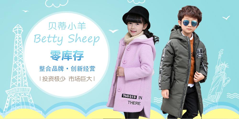 贝蒂小羊 Betty Sheep