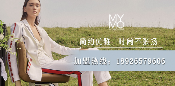 MYMO時尚女裝誠邀您的加盟