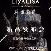 LIYALISA莉雅莉萨郑州2019/秋冬新品品鉴会