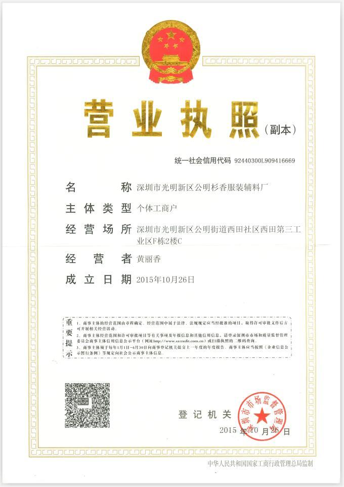 深圳市光明新区公明杉香服装辅料厂企业档案