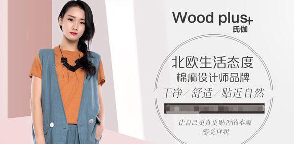 Wood plus+氏伽女装 简约主义的设计理念!