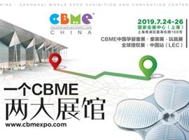 """全球最大孕婴童展开展在即,2019 CBME 中国""""创见新未来"""""""