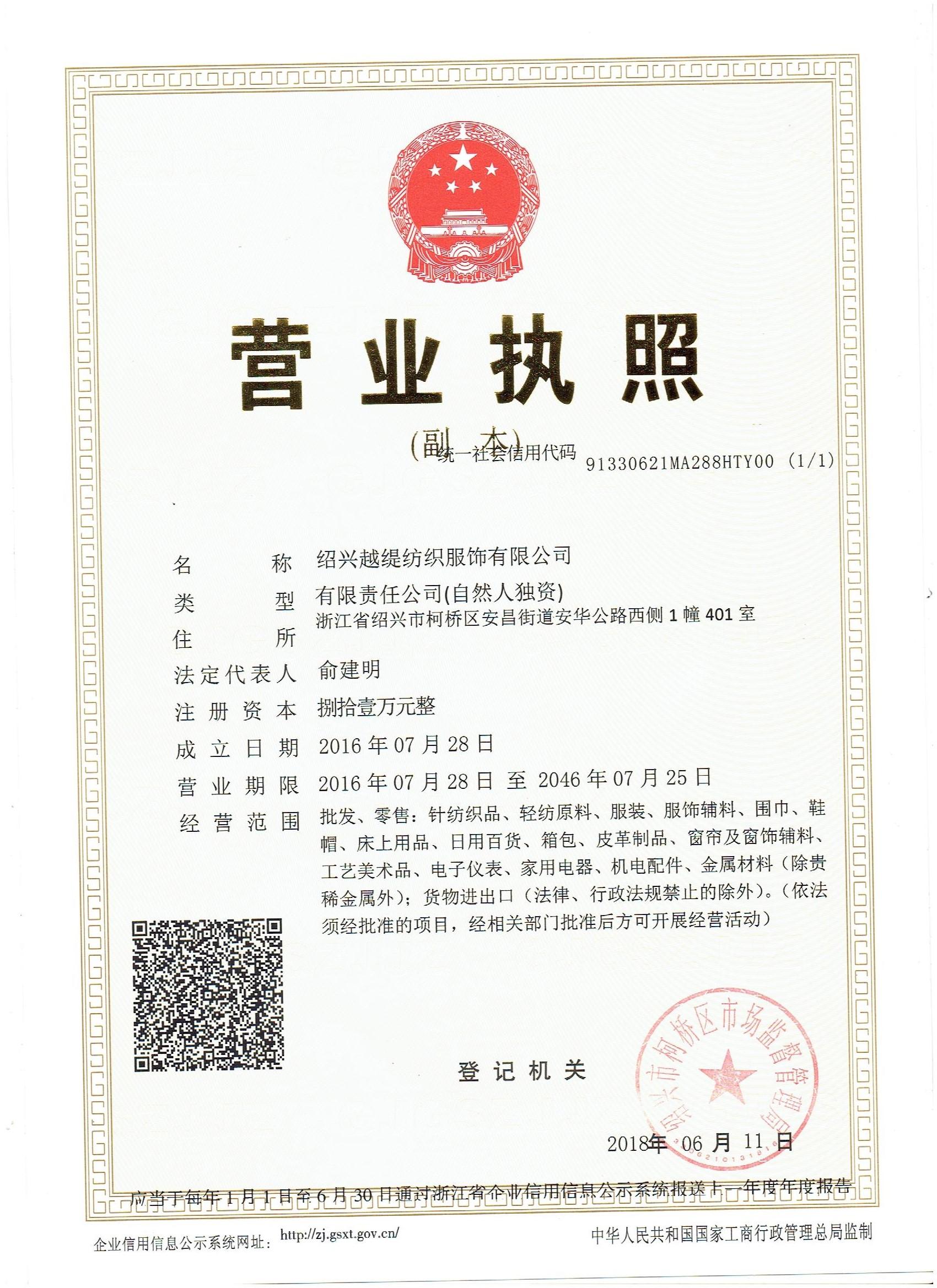 绍兴越缇纺织服饰有限公司企业档案