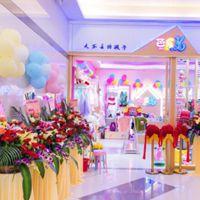 熱烈慶祝陳女士芭樂兔童裝加盟店盛大開業