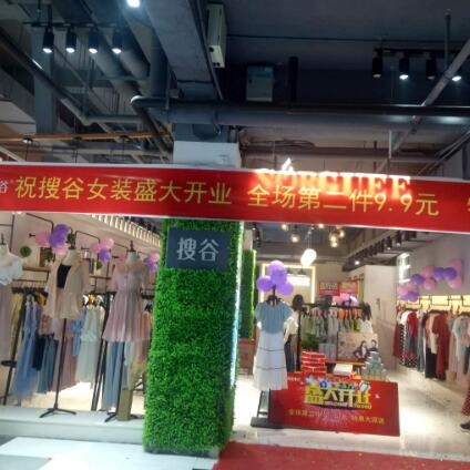 SORGUEE搜谷女装丨恭祝广西河池南丹店盛大开业