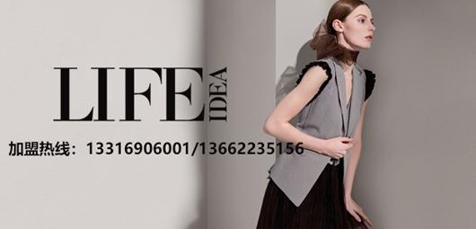 莱芙·艾迪儿 LIFE·IDEA都市女性的衣橱顾问