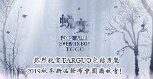 """""""蜕变""""从此刻开始,热烈祝贺TARGUO它钴男装2019秋冬新品发布会圆满收官!"""