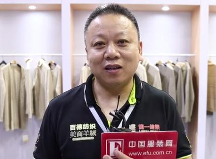 SCM杭州展:专访浙江美商羊绒有限公司符建辉