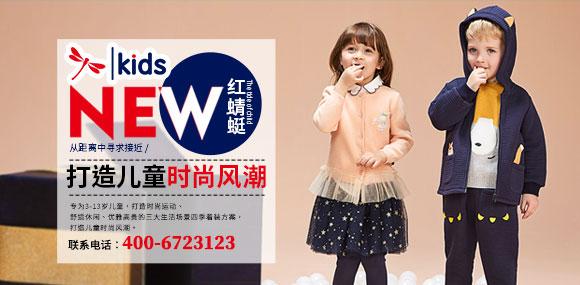 紅蜻蜓兒童 二十多年的品牌運營為成功加盟助陣