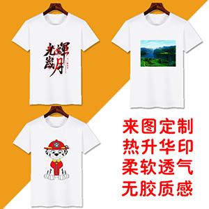 2019夏季薄款翻領T恤 西安廣告衫文化衫polo衫班服訂制批發印logo