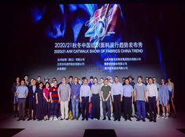 秀出时尚新颜值!|2020/21秋冬中国纺织面料流行趋势发布秀