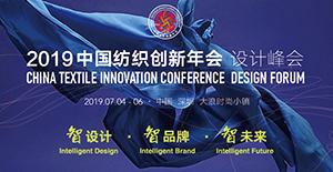 2019年中国纺织创新年会·设计峰会