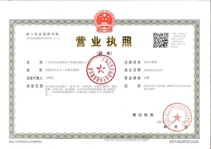 广西百色市裕隆电子科技有限公司企业档案