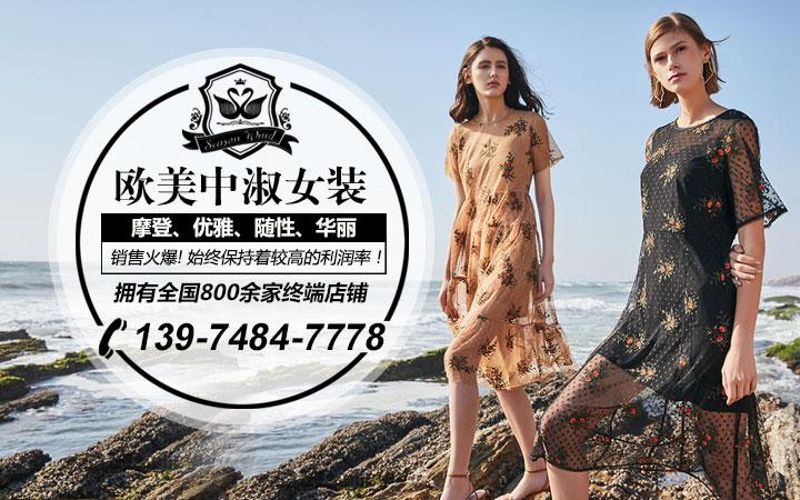深圳市興泰季候風服飾有限公司