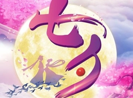 第十九屆紅豆七夕節來啦,活動精彩清單在這里!