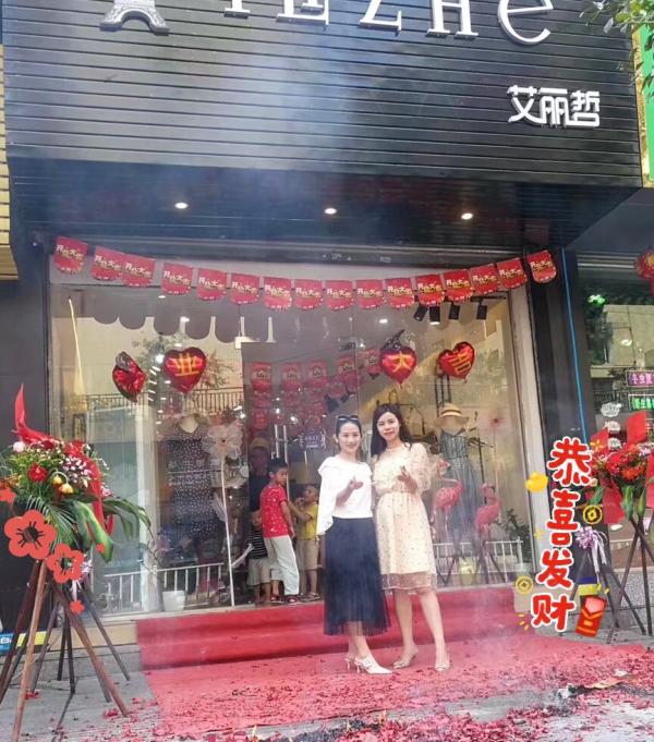 热烈祝贺AILIZHE艾丽哲女装喜迎新店开业