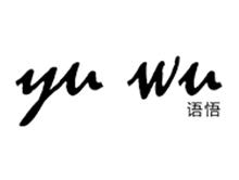 广州君衡合壹服装有限公司