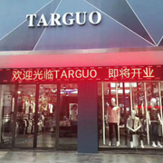 TARGUO它钴男装店加盟正式入驻宁波,新店开业状况持续火热中