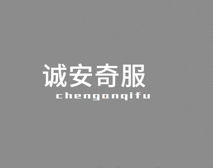 杭州诚安奇服服饰有限公司