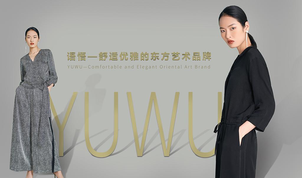 语悟yuwu
