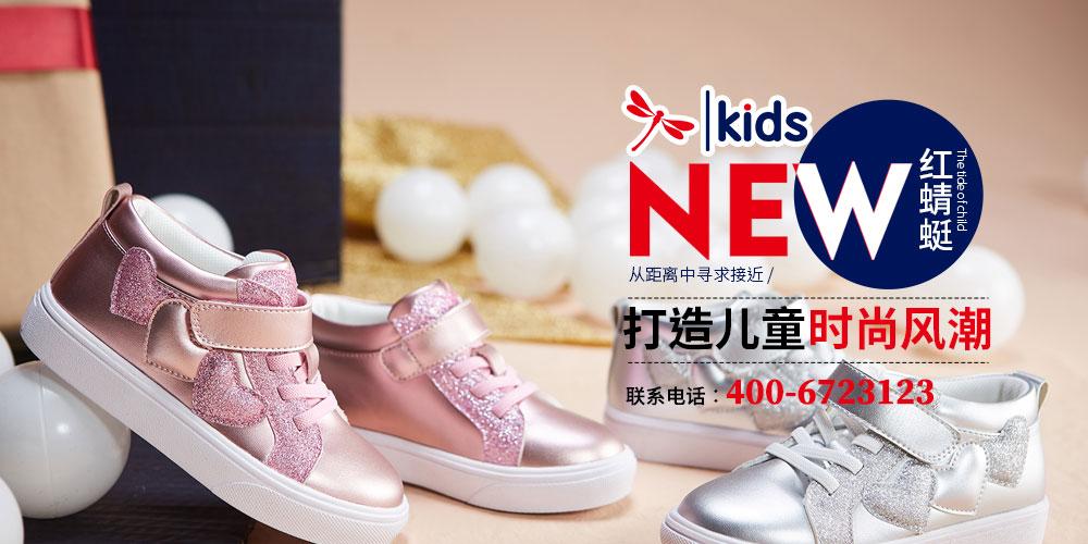 红蜻蜓集团温州红蜻蜓儿童用品有限公司