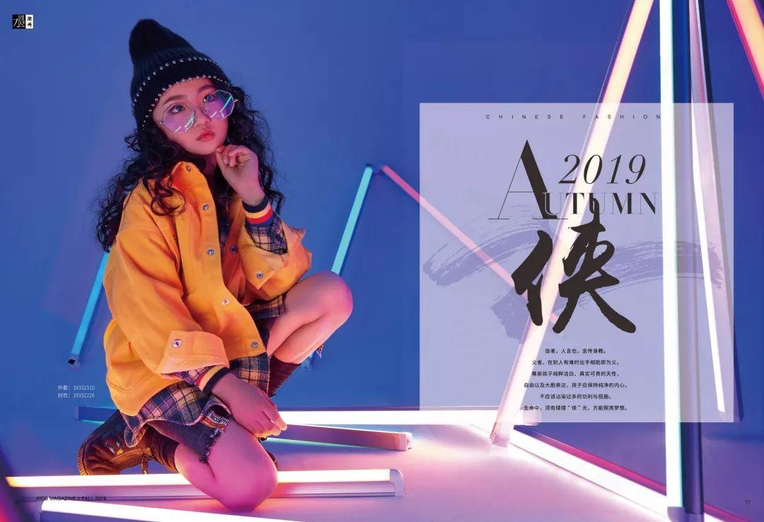 设计师潮牌JOJO童装2019秋季新品上市