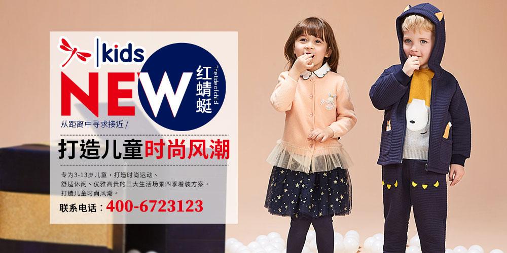 温州红蜻蜓儿童用品有限公司
