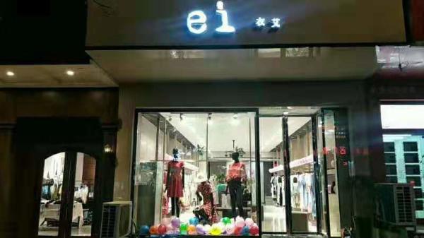 热烈祝贺衣艾EI加盟店盛大开业!