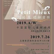 PETIT MIEUX贝的屋 |巴黎归来匠心呈现 2019中国国际儿童时尚周