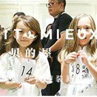 PETIT MIEUX贝的屋 |巴黎归来匠心呈现 2019中国国际儿童时尚周 邀您鉴赏!